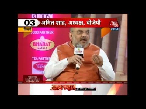 Shatak Aajtak | Amit Shah Claims To Win 150 Seats in Gujarat