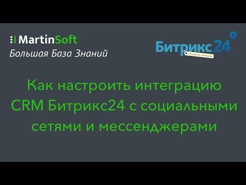 Интеграция CRM Битрикс24 с вконтакте, Facebook, Instagram. Настройка открытой линии