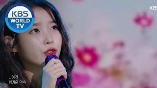 Iu 아이유 Meaning Of You Feat Yu Huiyeol Sketchbook Kbs World Tv 200918 MP3