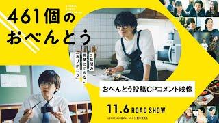 映画『461個のおべんとう』井ノ原快彦&道枝駿佑 おべんとう投稿CPコメント映像