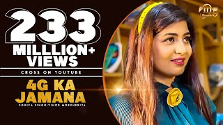 Video NEW HARYANVI SONG |4 G KA JAMANA | VINOD MORKHERIYA | SONIKA SINGH | HARYANVI DJ SONG | TR MUSIC download MP3, 3GP, MP4, WEBM, AVI, FLV Juli 2018