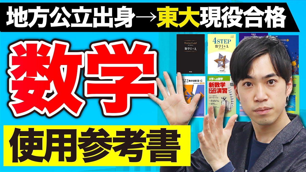 高1〜東大合格までの使用参考書【数学編】