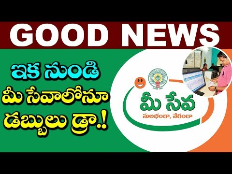 GOOD NEWS! You Can Withdraw Money From Mee Seva Too | Latest News and Updates | VTube Telugu