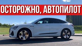 Как работает АВТОПИЛОТ в реальной жизни на Audi E-Tron Sportback 55 | Электрические Автомобили