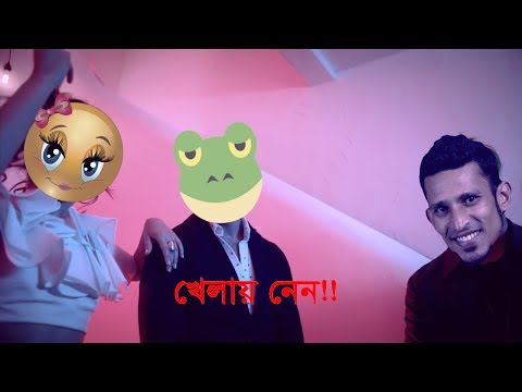 Hey Mama Khelay Nen Ft. NasirVsKAPON (Pitbull&J Balvin-Hey Ma F&F8 Parody)[[VIDEO BABA PRODUCTION]]