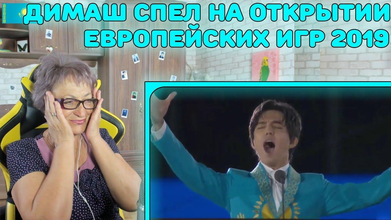 Димаш Кудайберген спел на открытии Европейских игр 2019 Реакция | Реакция бабушки на Димаш