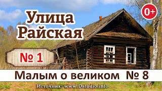 улица Райская №1. НОВЫЕ Рассказы 2019 - Малым о великом книга №8 МСЦ ЕХБ