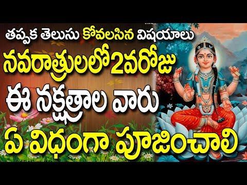 నవరాత్రుల్లో 2వ రోజు ఏ నక్షత్రం వారు ఏవిధంగా పూజించాలి | Navaratri Pooja Vidhanam | Devi Navaratrulu