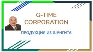 ПРОДУКЦИЯ ИЗ ШУНГИТА. G-TIME CORPORATION