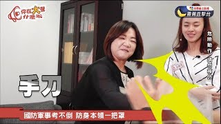 Gambar cover 《你在大聲什麼啦!》精華版-國防女漢子馬文君 保家衛國超專業