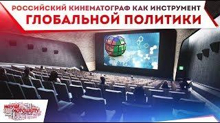 Российский кинематограф как инструмент глобальной политики
