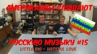 Американцы Слушают Русскую Музыку #15 (LITTLE BIG - HATEFUL LOVE)