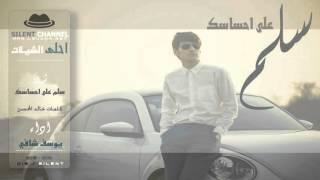 Download Video   شيلة سلم على احساسك   كلمات : خالد المحسن ، اداء : يوسف شافي   احلى الشيلات   MP3 3GP MP4