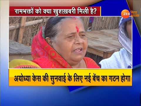 Delhi: next hearing on Ram mandir on January 10