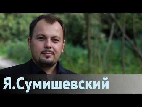 Я. Сумишевский - Туманы (Белые туманы)