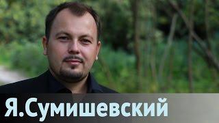 Ya. Sumishevskiy - Mists