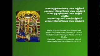 Maalai Sattrinaal with lyrics