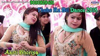 New Haryanvi Dance #Aarti Bhoriya Dance #Theke Ka Bil # Stage Dance # Keshu Haryanvi