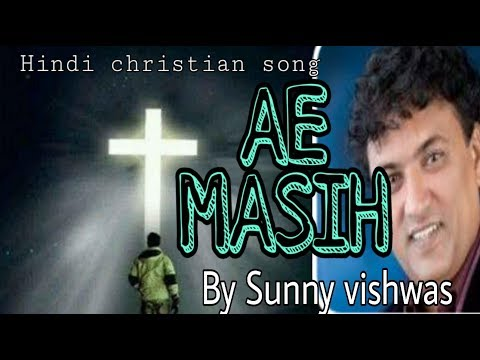 Ae masih tere bina zindagi By Sunny vishwas | Popular Hindi christian song