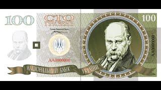 Новое лицо украинской гривны