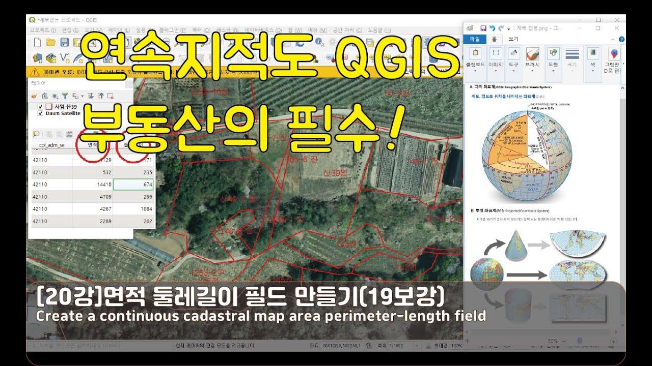연속지적도 QGIS [20강] 면적 둘레길이 필드 만들기 19보강| Create a continuous cadastral map area perimeter-length field