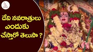 దేవి నవరాత్రులు ఎందుకు చేస్తారో మీకు తెలుసా ? Devi Navaratrulu | Eagle Media Works