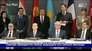 5 ядерных держав подписали Протокол о гарантиях безопасности стран Центральной Азии