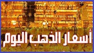 اسعار الذهب اليوم الثلاثاء 9 أكتوبر 2018 في السعودية بالريال السعودي
