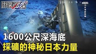 海底總動員戰場 1600公尺深海底採礦的神秘日本力量! 關鍵時刻 20170927-4 朱學恒 黃創夏 傅鶴齡 王瑞德 馬西屏