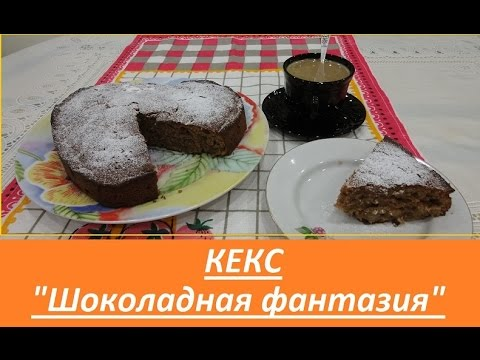 Фруктовый кекс с шоколадной