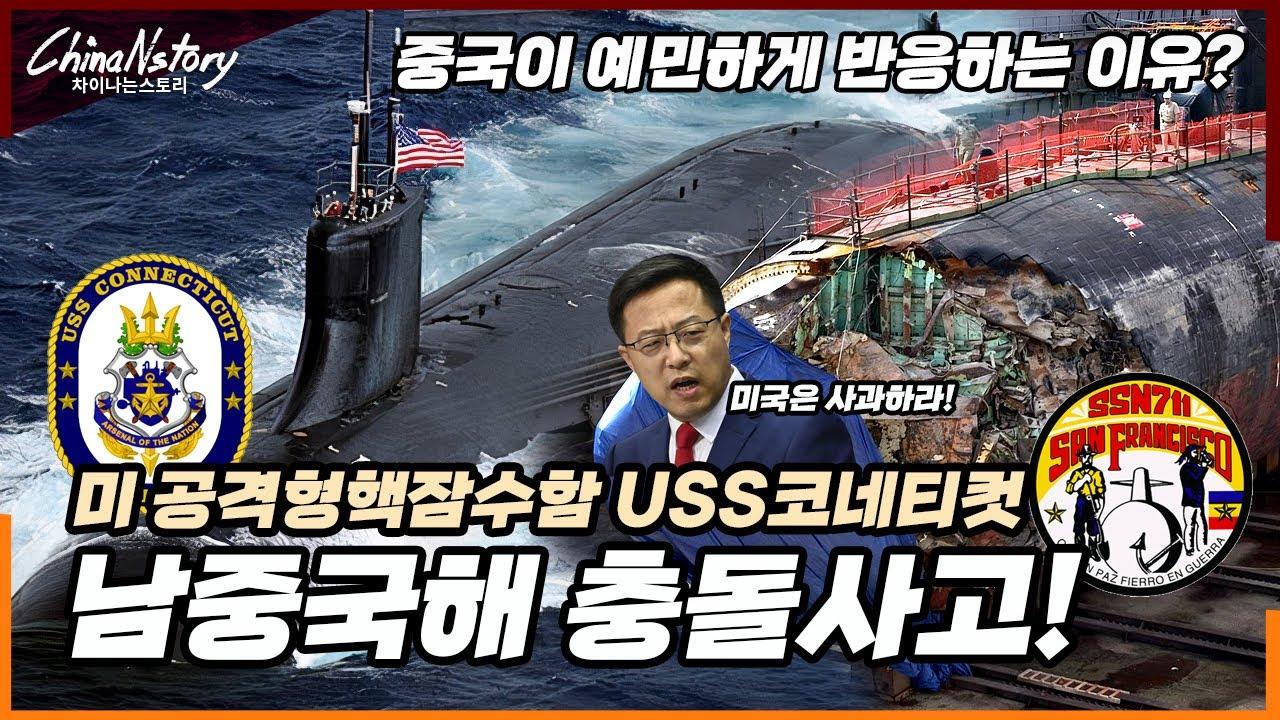 미 핵잠수함, 남중국해에서 미스테리한 충돌사고..중국이 발끈하는 이유는?