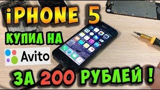✅Рабочий iPhone 5 на Avito за 200 рублей! / Собираем конструктор ))