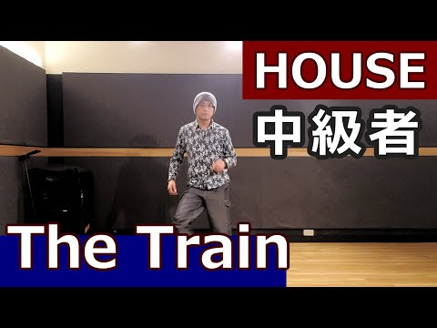 【トレイン・改/HOUSE】初級~中級 #HIPHOP基本#お家でダンス#ムーンウォーク 【The Train】HOUSE DANCE TUTORIAL