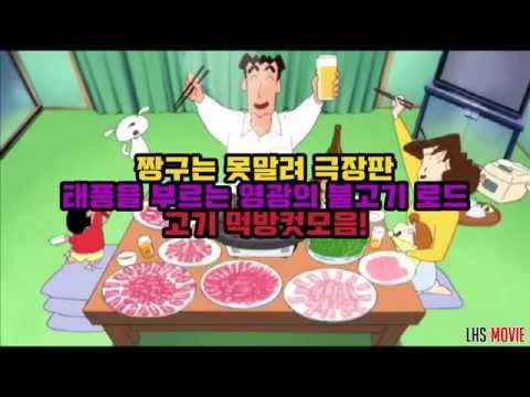 [짱구는못말려 극장판11기] 불고기 먹방 모음!