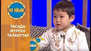 Тасада жүрген таланттар — 2 маусым 79 шығарылым (2 сезон 79 выпуск) ток-шоу «Өз ойым»