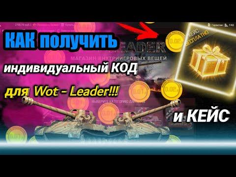 Бонус-коды для подписчиков группы Vk |Wot - Leader|?!