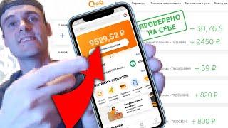 Проверил Заработок денег на КИВИ - Как заработать и получить бесплатно деньги на QIWI без вложений??