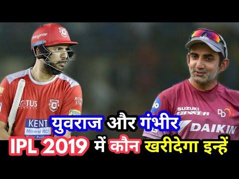 IPL 2019 : World Cup Winner Yuvraj Singh और Gautam Gambhir जैसे स्टार को नीलामी में कौन खरीदेगा ||