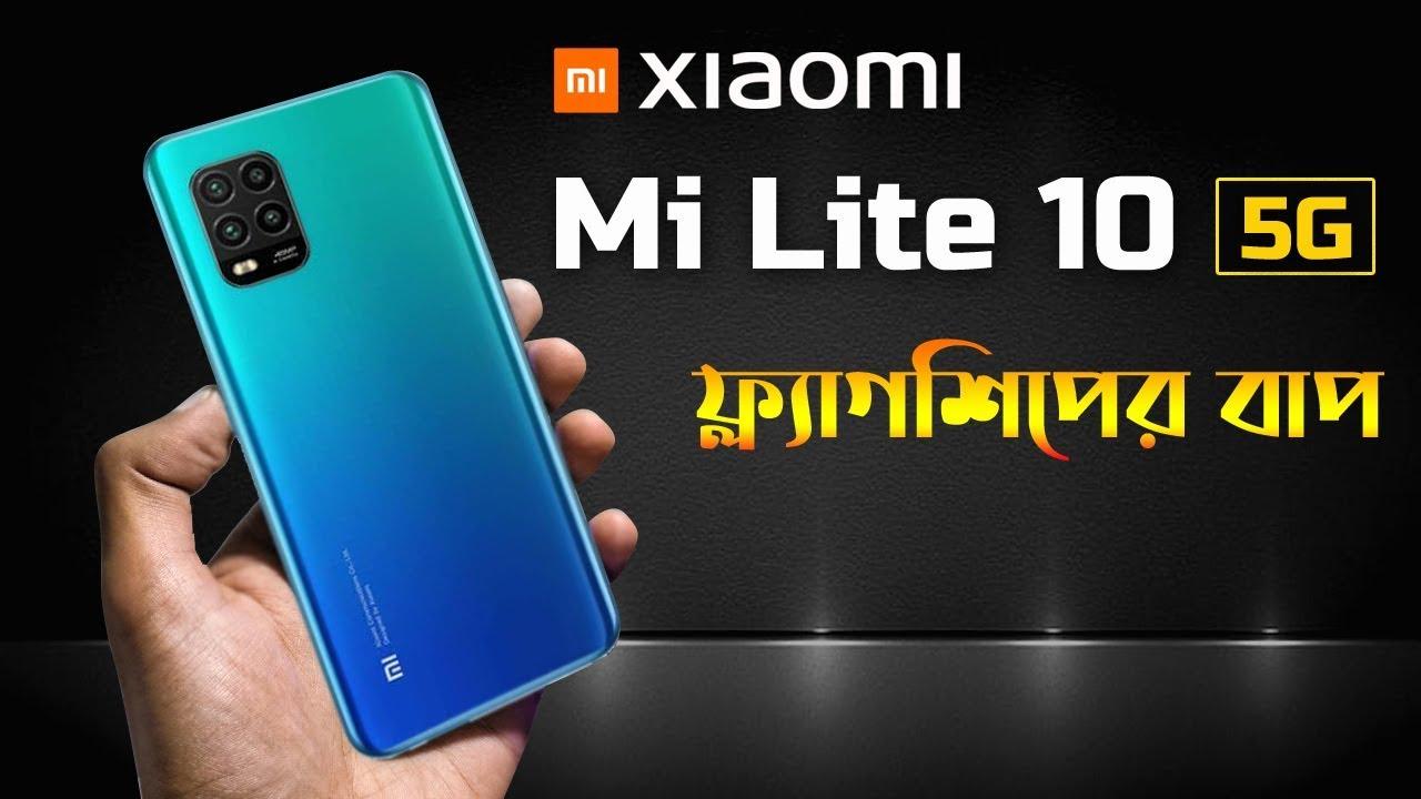 xiaomi mi 10 lite 5g bangla review | xiaomi mi 10 lite 5g bd price | AFR Technology