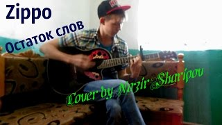 Zippo - Остаток слов (cover by Nazir Sharipov)