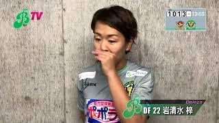 マイナビ戦/岩清水梓選手試合後インタビュー