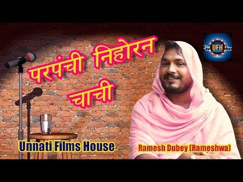 परपंची निहोरन चाची | अवधी कॉमेडी शो | Parpanchi Nihoran Chachi |  Unnati Films House