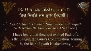 Read Along | Guru Ram Das Rakho | Bhai Surinder Singh Ji Sehaj | Ludhiane Wale | Gurbani Kirtan | HD