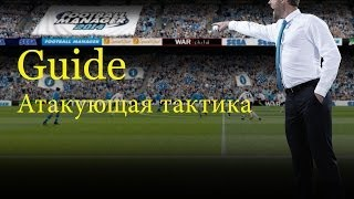 FM 2014 (Guide) Атакующая тактика