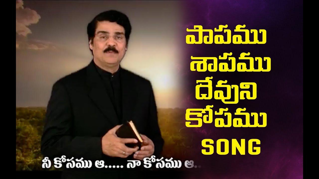 Telugu Christain Song ||పాపము శాప ము - దేవుని కోపము || Papamu Sapamu Devuni Kopamu || Dr N Jayapaul