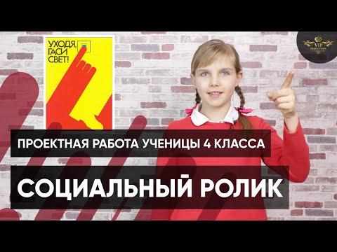 Социальный ролик - Проектная работа ученицы 4 класса - Видеостудия VIP Production