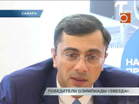 Новости Самары. Победители олимпиады «Звезда»