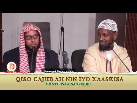 QISO CAJIIB AH NIN IYO XAASKISAᴴᴰ┇2019 SHEEKH ABUDALXA