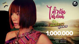 ตั๋วกันได้กันดี - จินตหรา พูนลาภ Jintara Poonlarp【OFFICIAL MV】