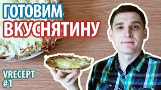 VRECEPT #1 - Готовим Вкуснятину быстро и вкусно (видео рецепт)